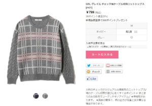 GRLお得なセーター