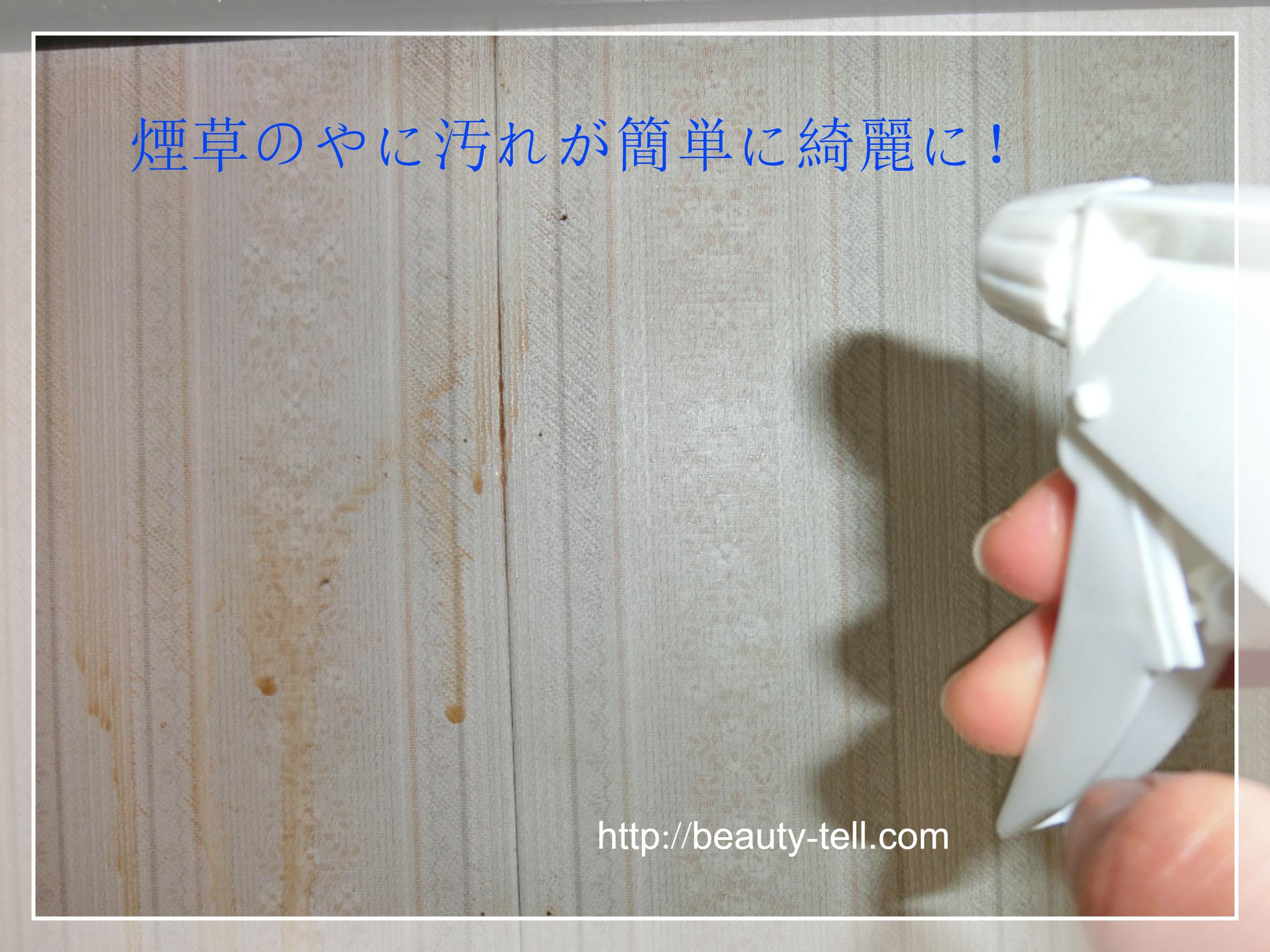 知らないと損 煙草のやにで汚れた壁を簡単に綺麗に落とす方法 美遊伝