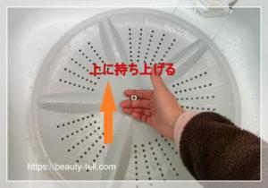 二層式洗濯機のパルセーターの取り方のコツ