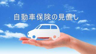 自動車保険の見直し
