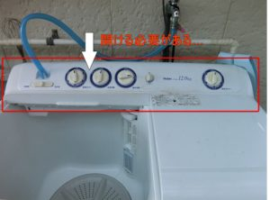 二層式洗濯機の中を開ける
