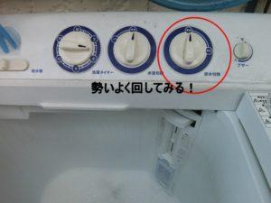 排水レバー